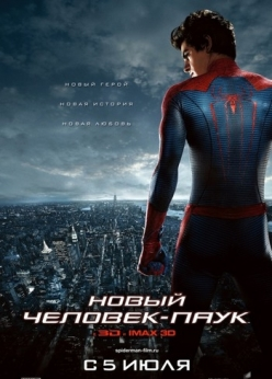 ����� �������-���� - The Amazing Spider-Man