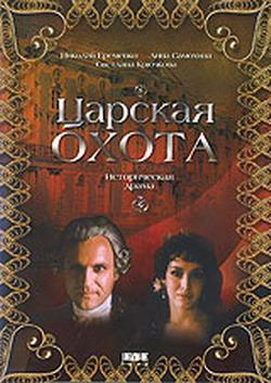Царская охота - Tsarskaya okhota