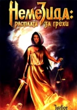Немезида: Расплата за грехи - Justice Be Damned
