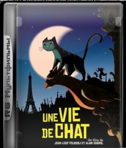 Кошачья жизнь - Une vie de chat