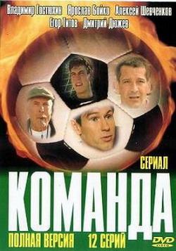 Команда - Komanda