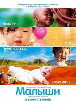 Малыши - Bйbй