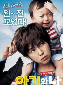 Малыш и я - A-gi-wa Na