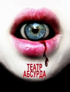 Театр абсурда - The Theatre Bizarre