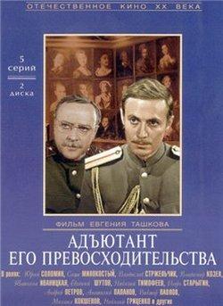 Адъютант его превосходительства - Adyutant ego prevoskhoditelstva