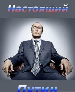 Настоящий Путин