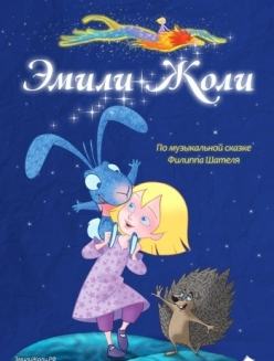 Эмили Жоли - Йmilie jolie