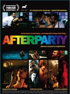 После вечеринки - Afterparty