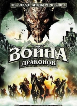 Война драконов - Merlin and the War of the Dragons