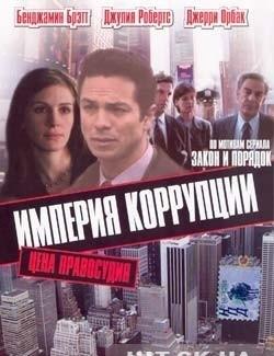 Империя коррупции - Corruption Empire