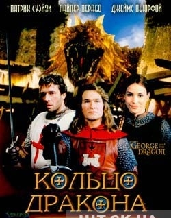 Кольцо дракона - George and the Dragon