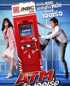 Ошибка банкомата - ATM: Er Rak Error