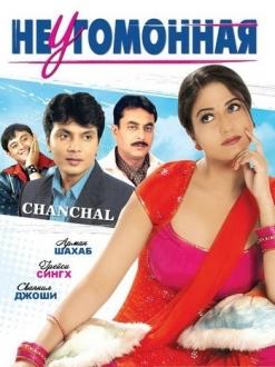 Неугомонная - Chanchal