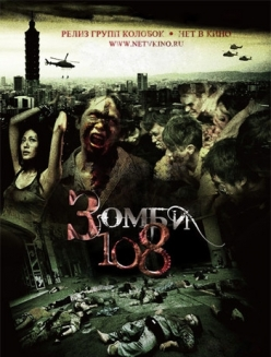 Зомби 108 - Zombie 108