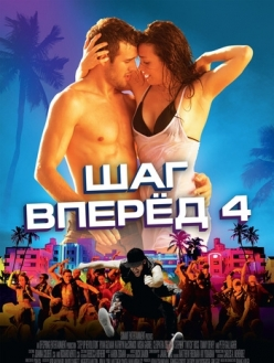 ��� ������ 4 - Step Up Revolution