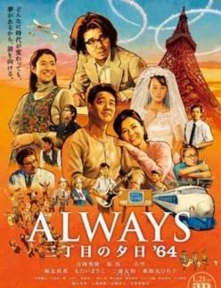 Всегда: Закат на Третьей Авеню - Always san-chôme no yûhi