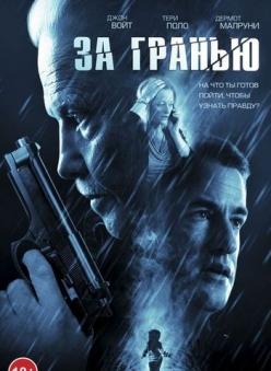 За гранью - Beyond