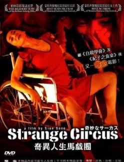 Странный цирк - Kimyô na sâkasu