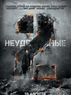 Неудержимые 2 - The Expendables 2