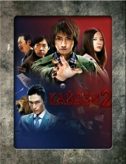 Кайдзи 2 - Kaiji 2