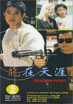 Битва дракона - Long zai tian ya