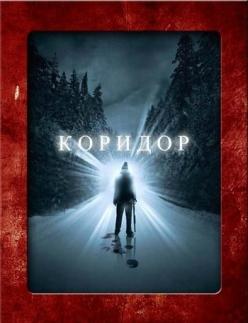 Коридор - The Corridor