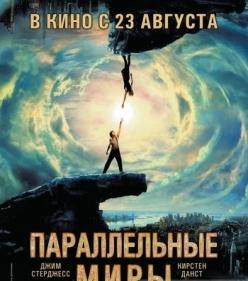 Параллельные миры - Upside Down