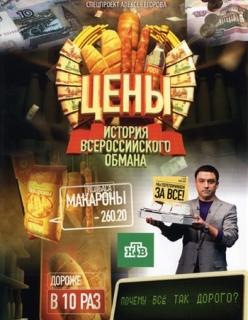 Цены. История всероссийского обмана