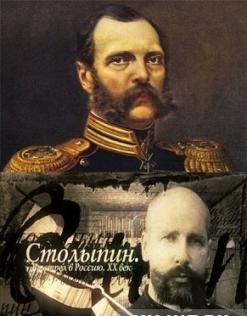 Петр Столыпин. Выстрел в Россию. ХX век