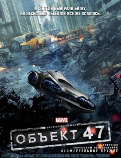 Образец 47 - Marvel One-Shot: Item 47