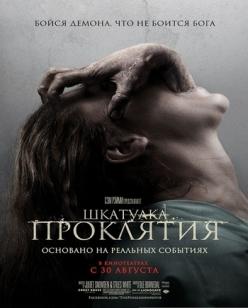 Шкатулка проклятия - The Possession
