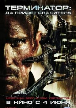 Терминатор 4: Да придёт спаситель - Terminator Salvation