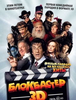 Блокбастер 3D - Box Office 3D