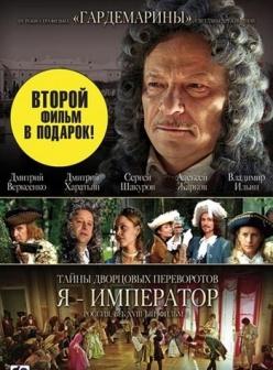Тайны дворцовых переворотов. Россия, век XVIII-ый. Фильм 3. Я - император