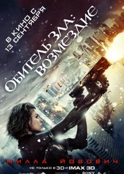 Обитель зла: Возмездие - Resident Evil: Retribution