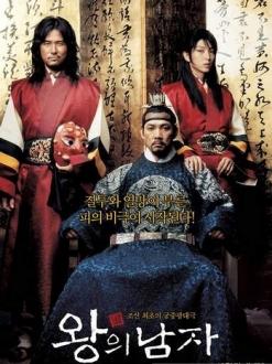 Король и шут - Wang-ui namja