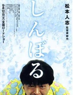 Символ - Shinboru