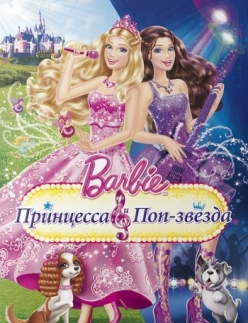 �����: ��������� � ���-������ - Barbie: The Princess & The Popstar