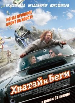 Побег - Hit and Run