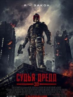 Судья Дредд 3D - Dredd 3D