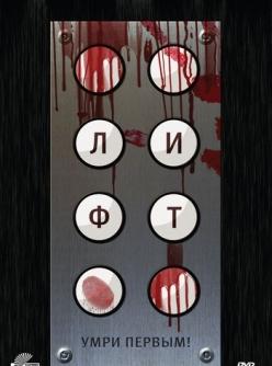 Лифт - Elevator