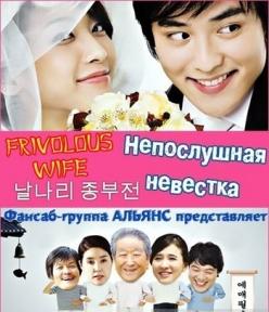 Непослушная невестка - Nalnari jongbujeon