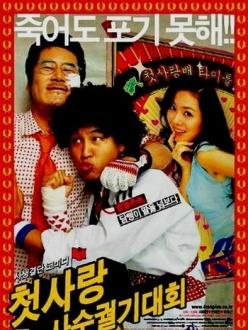 Безумная первая любовь - Cheotsarang sasu gwolgidaehoe