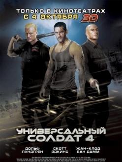 Универсальный солдат 4 - Universal Soldier: Day of Reckoning