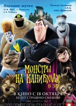 Монстры на каникулах - Hotel Transylvania