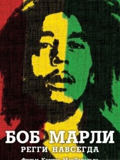 Боб Марли - Marley