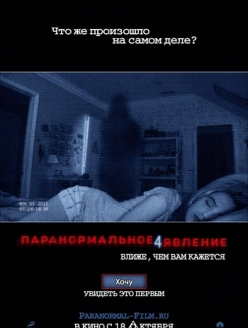 �������������� ������� 4 - Paranormal Activity 4