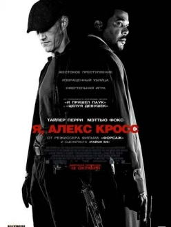 Я, Алекс Кросс - Alex Cross