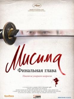 Мисима: Финальная глава - 11·25 jiketsu no hi: Mishima Yukio to wakamono-tachi