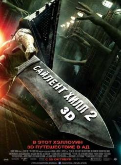 Сайлент Хилл 2 - Silent Hill: Revelation 3D